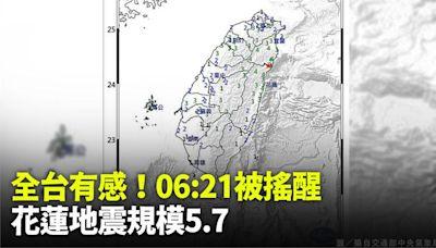被搖醒!06:21花蓮地震規模5.7 台北有感搖晃好幾秒
