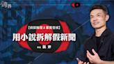 【偵探推理X事實查核】用小說拆解假新聞 作家臥斧