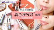 【女生熱話題】淡妝女生必備!6款熱賣「潤色護唇膏」實測