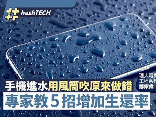手機入水用風筒吹超錯 放米缸都不及呢招有效 專家5招增生還率|科技玩物