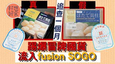 冒牌帆立貝|國貨扮日產SOGO fusion賣大埔業務超市同款假貨 日本認證機構揭6大偽冒證據 | 蘋果日報