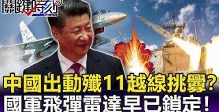 中國出動殲10、殲11越海峽中線挑釁!?王:國軍飛彈雷達早已「鎖定」!-【關鍵精華】劉寶傑