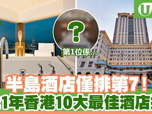 【旅遊熱話】2021年香港10大最佳酒店排行半島酒店僅排第7!   U Travel 旅遊資訊網站