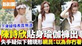 28歲陳詩欣著瑜伽褲出事下體現形 網民:以為冇著褲 | 影視娛樂 | 新假期