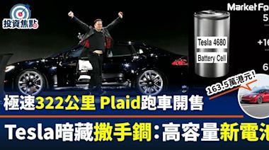極速322公里S Plaid開售164萬 新電池決定Tesla能否反擊 | BusinessFocus