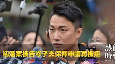 初選案被告岑子杰保釋申請再被拒