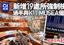 強制檢測大廈 增19處所 涉柏寧酒店 多名患者曾訪K11 MUSEA