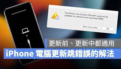 iPhone 用電腦更新 iOS 15 跳出 4000、3000 等錯誤資訊的 3 個解決辦法 - 蘋果仁 - 果仁 iPhone/iOS/好物推薦科技媒體