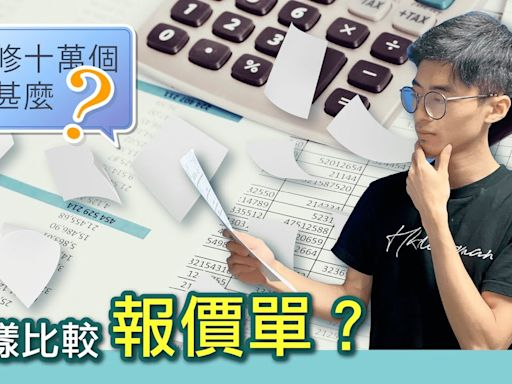 【裝修】如何比較不同公司的報價單?