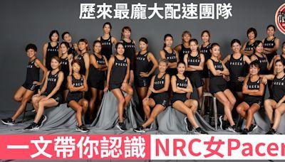 【香港馬拉松】歷來最龐大團隊!開賽前帶你認識NRC女生配速員