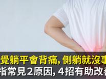 睡覺躺平會背痛,側躺就沒事?醫指常見2原因,4招有助改善! | 蕃新聞