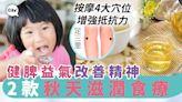雙疫夾擊 中醫固本藥膳穴按提升免疫力 抗流感新冠齊襲   Oh!爸媽 - Ohpama.com一站式升學、親子網站