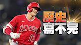 亞洲第1人!大谷翔平獲美國權威棒球媒體「年度最佳球員」肯定 | 蘋果新聞網 | 蘋果日報