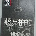 【書寶二手書T1/傳記_A5H】第十九層地獄_蔣友柏