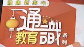 通識科能否提文革 楊潤雄:初中階段已有必修中史科