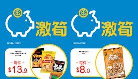 【OK便利店】零食、飲品、雪糕激筍推介(11/01-17/01)...