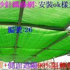 [宜蘭帆布店] 扁紗針織綠網/黑網:農*林*漁*牧業專用遮光網:頂樓隔熱+側面遮陽*防風*隔間