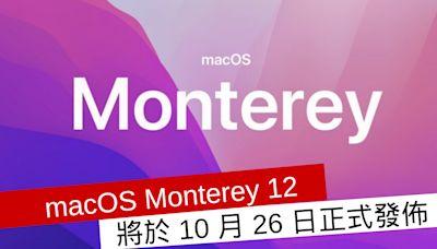 macOS Monterey 12 將於 10 月 26 日正式發佈 新功能一覽 - 流動日報
