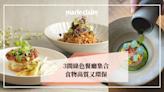 環保友約這裡開飯!3間綠色餐廳集合 米芝蓮、文青cafe