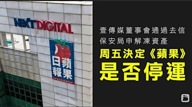 壹傳媒去信保安局 申解凍資產出糧 《蘋果》命運最遲周五揭盅 | 蘋果日報