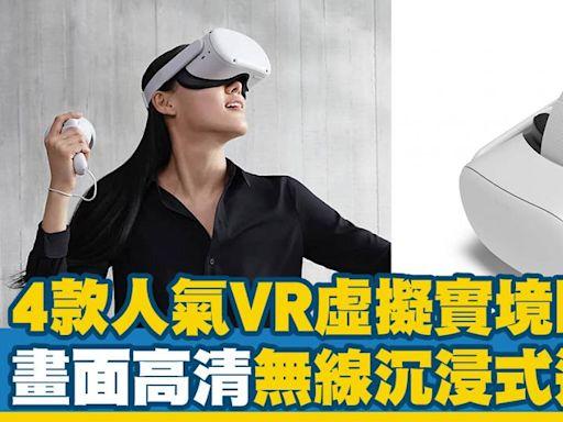 4款人氣VR虛擬實境眼罩推介 畫面高清無線沉浸式遊戲體驗 | 港生活 - 尋找香港好去處