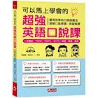 可以馬上學會的超強英語口說課:一次搞定,TOEIC.TOEFL.IELTS.英檢.學測.會 考(附MP3)