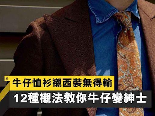即學牛仔恤衫配搭西裝褸,10個英倫紳士風格Chambray Shirt造型的示範︱Esquire HK