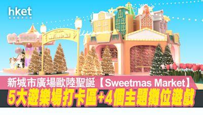【商場活動】新城市廣場歐陸聖誕【Sweetmas Market】 5大遊樂場打卡區+4個主題攤位遊戲 - 香港經濟日報 - 地產站 - 地產新聞 - 商場活動