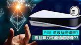 PS5 遭破解變礦機,而且算力性能遠超想像??