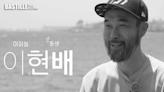 韓二人組45RPM李賢培驚傳死於心臟麻痺 終年48歲 | 心韓