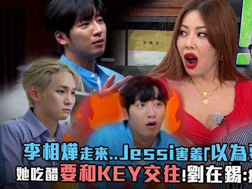 李相燁走來..Jessi害羞「以為要親我」 她吃醋要和KEY交往!劉在錫:換乘戀愛嗎
