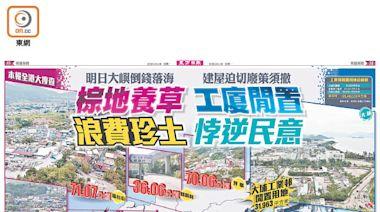 陳茂波:簡化規劃程序 加快釋放土地 發展港深邊境建屋紓困 - 東方日報