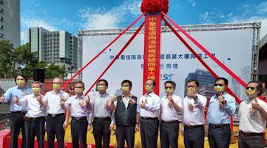 中華電信南港新機房商業大樓動工 未來挹注年租金收入1.5億元 - 自由財經