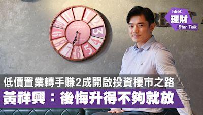 低價置業轉手賺2成 黃祥興:後悔升得不夠就放(立即收看) - 香港經濟日報 - 理財 - 個人增值