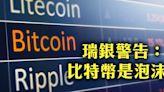 瑞銀警告:比特幣是泡沫