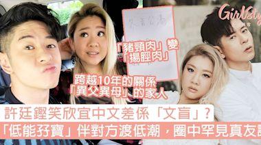 許廷鏗笑欣宜中文差係「文盲」?自封「低能孖寶」伴對方渡過低潮,圈中罕見真友誼 | GirlStyle 女生日常