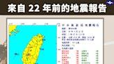 921大地震22週年 氣象局臉書憶一道105公里的傷痕