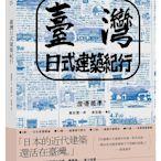 (二手書)臺灣日式建築紀行