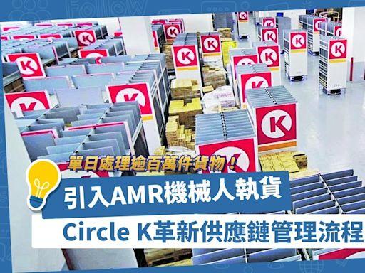 引入AMR機械人執貨!將倉庫資料數碼化!Circle K積極革新供應鏈管理流程! | 數碼轉型