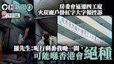 房委會逼遷 火炭廠戶掛紅字大字報控訴:呢行剩番我哋一間,可能喺香港絕種
