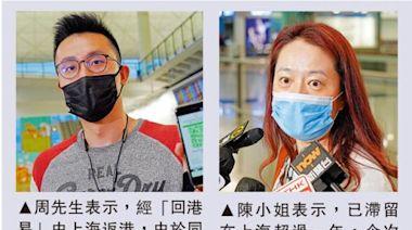 新聞特寫/新「回港易」返港市民:等咗一年,終於回家了!