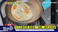 不只泛黃枕頭 高嘉瑜「滄桑」鍋煎韭菜盒