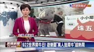 922世界犀牛日!遊樂園「萬人挺犀牛」超熱鬧