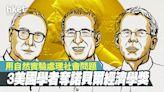 【諾貝爾獎】3美國學者奪經濟學獎 表揚用自然實驗處理社會問題 - 香港經濟日報 - 即時新聞頻道 - 國際形勢 - 環球社會熱點
