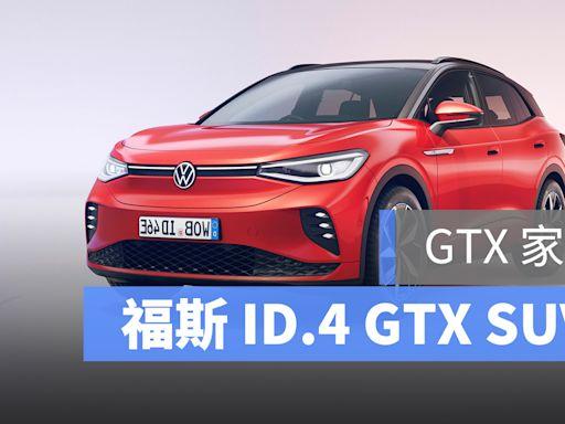 福斯 VW 發表 ID.4 GTX 首發性能版純電 SUV,將於 Q2 上市發售 - 蘋果仁 - iPhone/iOS/好物推薦科技媒體
