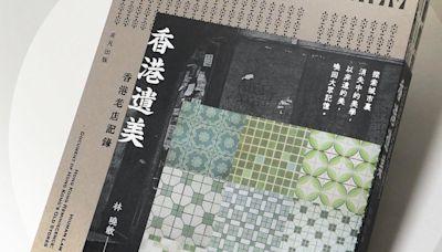 【開卷樂】《香港遺美-香港老店記錄》 — 今宵多珍重 | 轉載文章 | 立場新聞