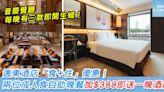 【逸東酒店(Eaton HK) 自助餐優惠】兩位成人食自助晚餐另加 $388 即送你一晚酒店!