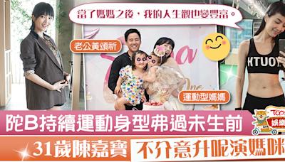 【星級媽咪】陳嘉寶陀B持續運動做弗爆媽咪 為人母後自覺戲路更廣:人生觀豐盛了 - 香港經濟日報 - TOPick - 娛樂