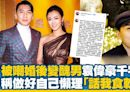 39歲袁偉豪被嘲醜男IG寫千字文反擊 稱繼續做好自己懶理「話我食軟飯去做鴨」   港生活 - 尋找香港好去處