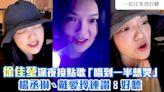 徐佳瑩深夜接點歌「唱到一半想哭」 楊丞琳、戴愛玲連讚:好聽